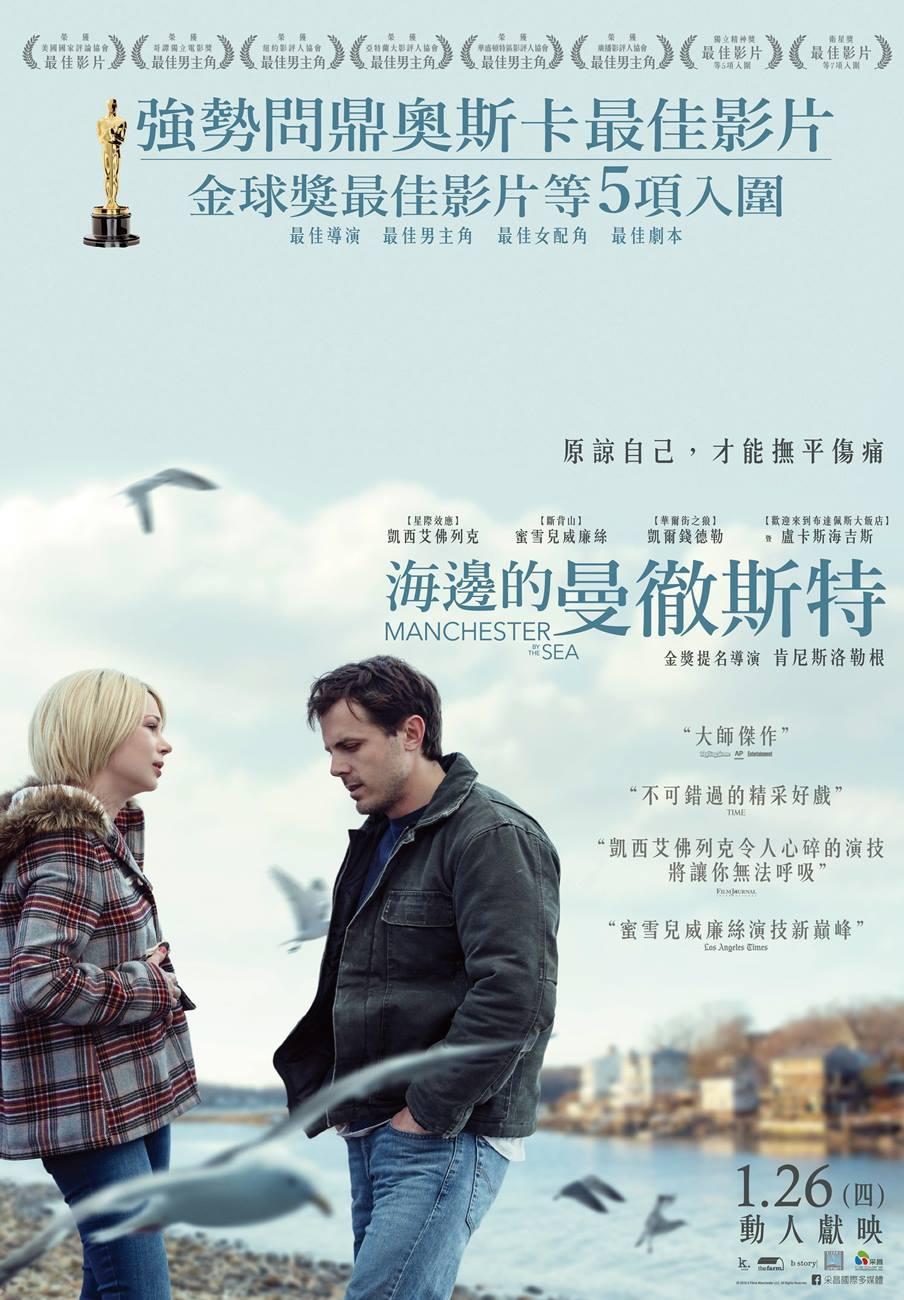 海边的曼彻斯特 [更新蓝光原盘,高分电影,奥斯卡最佳影片、最佳导演、最佳男主角、最佳男配角、最佳女配角提名]