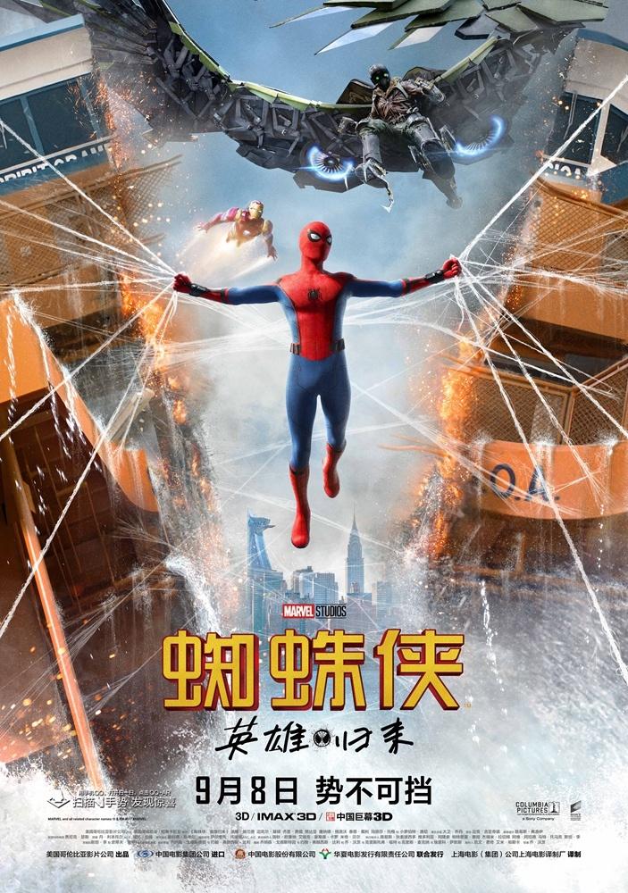 蜘蛛侠:英雄归来 [更新3D蓝光原盘,超能高中生的日常]