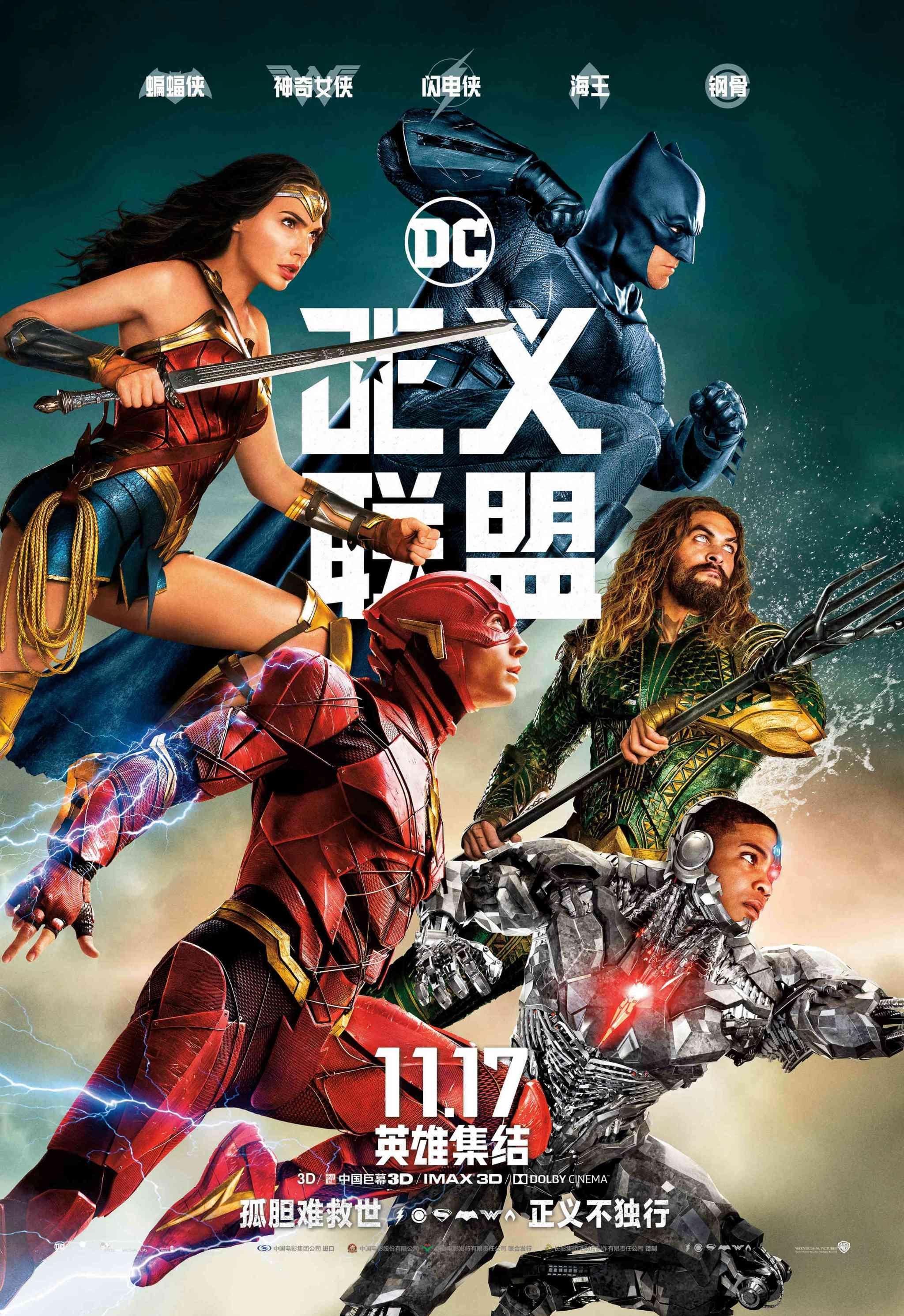 正义联盟 [更新3D蓝光原盘,漫画我支持DC,但这部电影,我在电影院咪着了三次....]