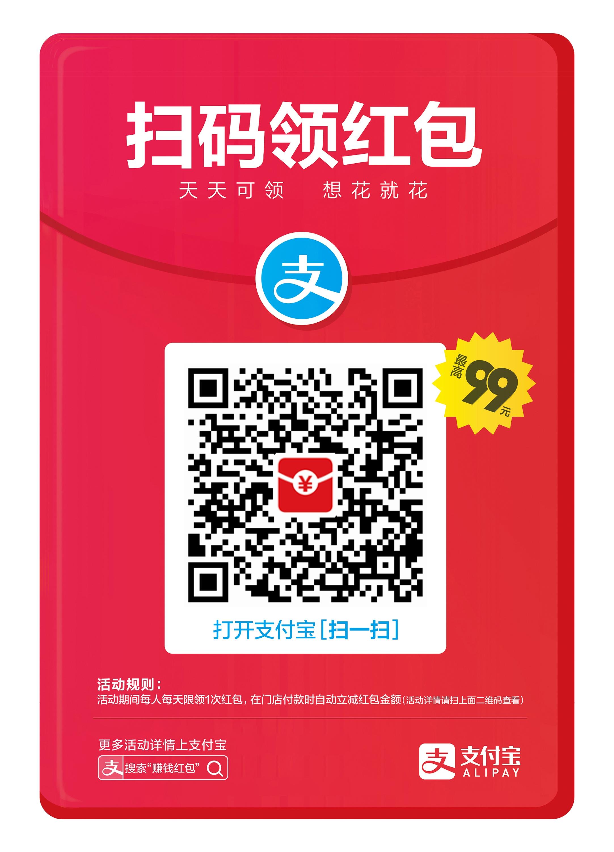 [活动]瓜分15亿 12月累计使用15天支付宝扫码红包,可瓜分15亿,个人最高能分18888元