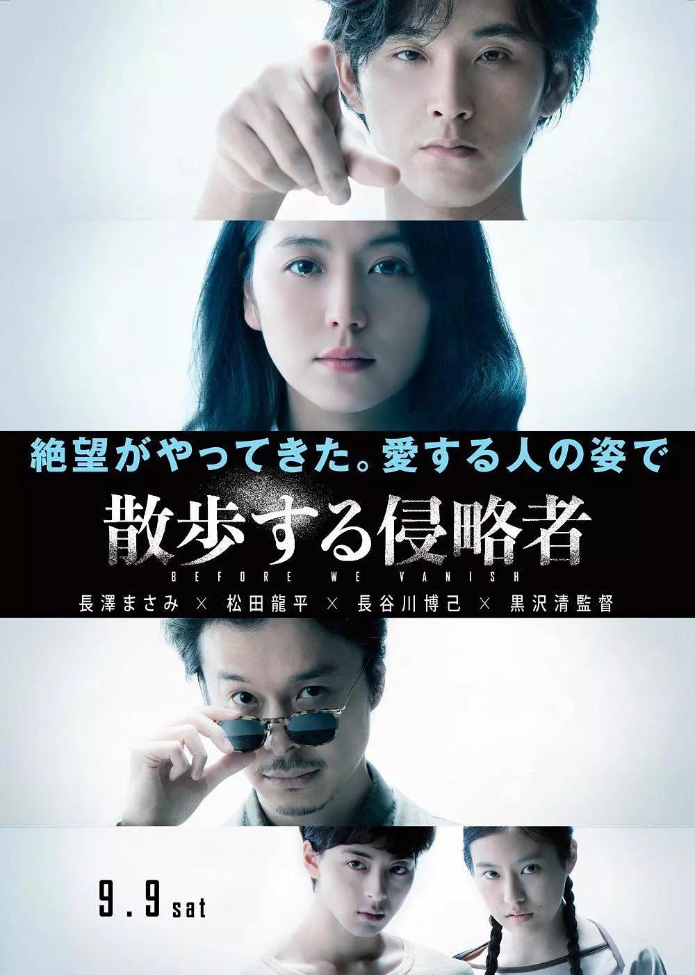 散步的侵略者 [长泽雅美/松田龙平,提名日本电影学院奖最佳导演、最佳女主角]
