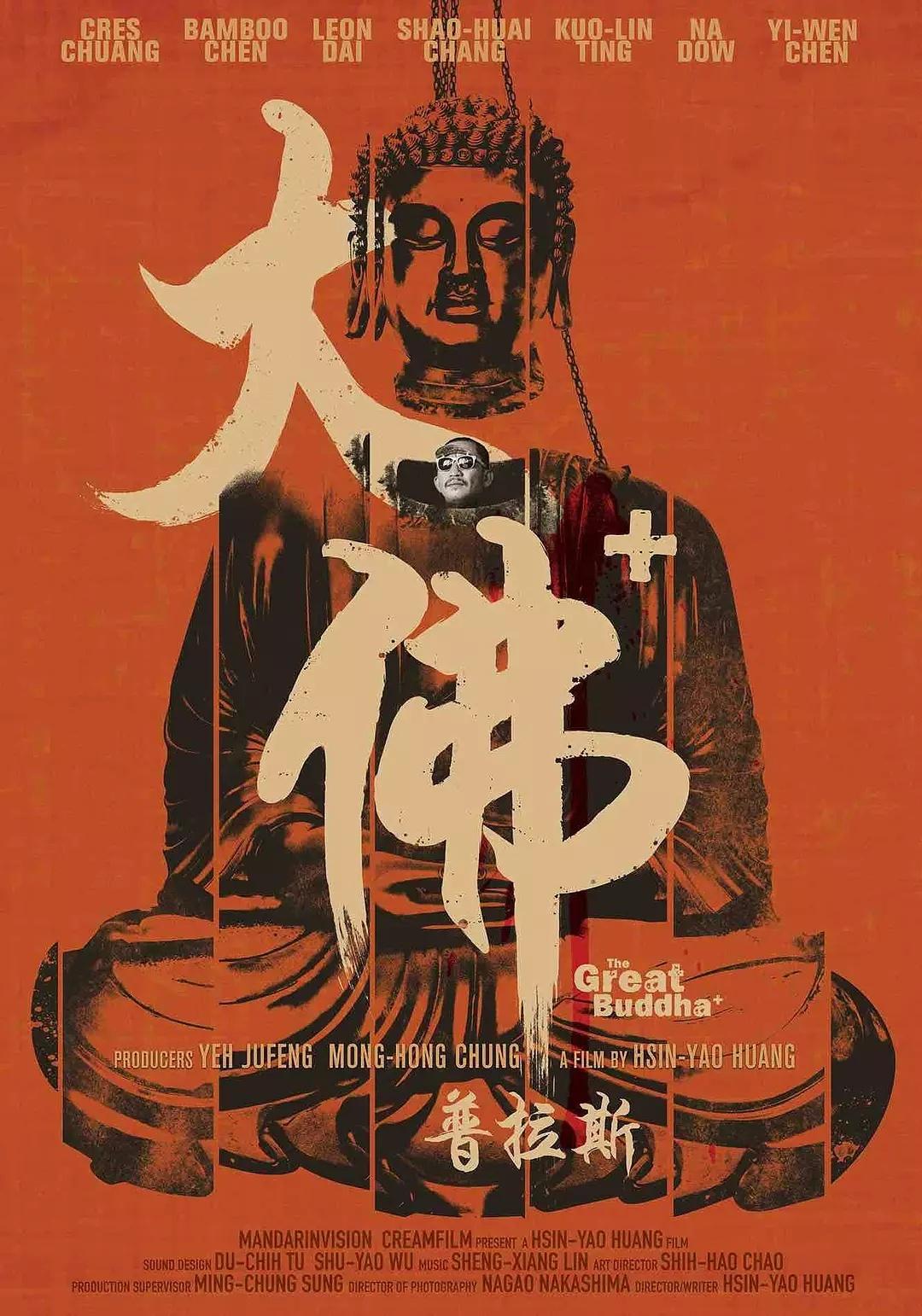 大佛普拉斯 [虽然台湾地区的电影及电影市场都是一片萎靡,但不可否认偶尔还是有一些有意思的作品的]