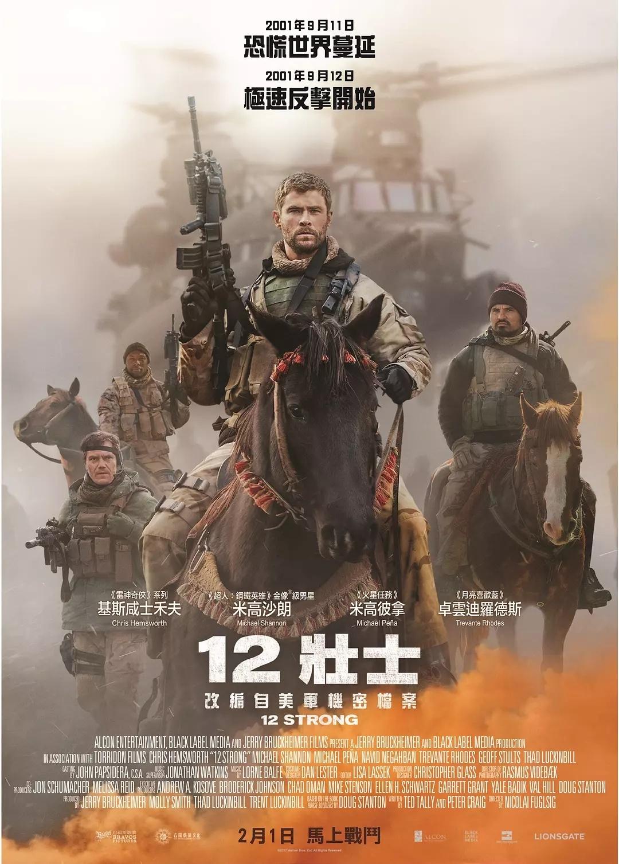 12勇士 [更新蓝光,看海报我还以为山寨版的《猩球崛起》呢,骑着马玩机枪,主旋律好夸张~]