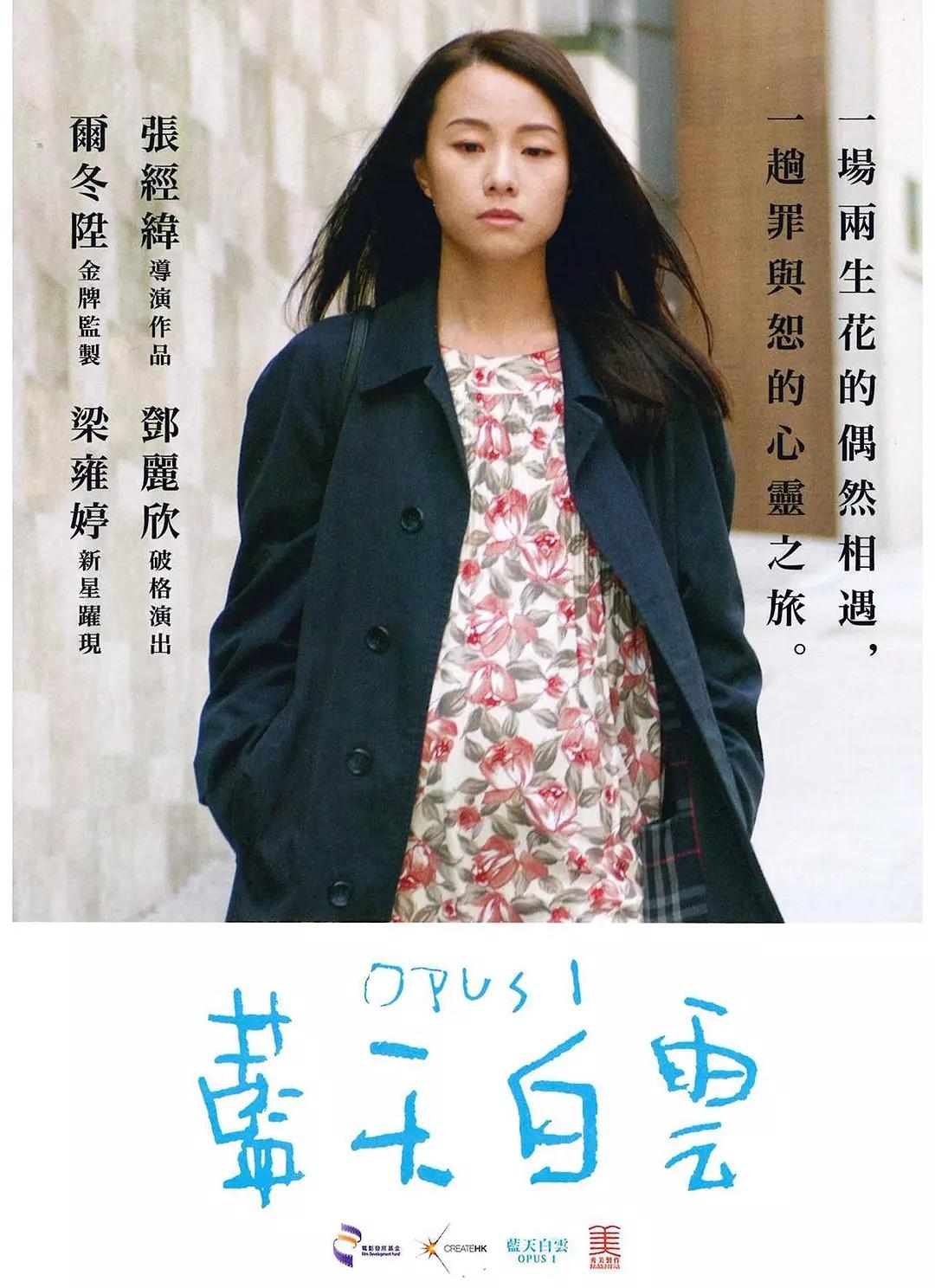 蓝天白云 [提名第37届香港电影金像奖最佳编剧、最佳女配角、最佳新演员]