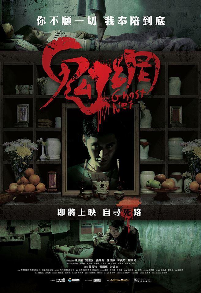鬼网 [香港低成本恐怖片,这类型的评分就别太看重了,不过港片比起以前也算大倒退了]