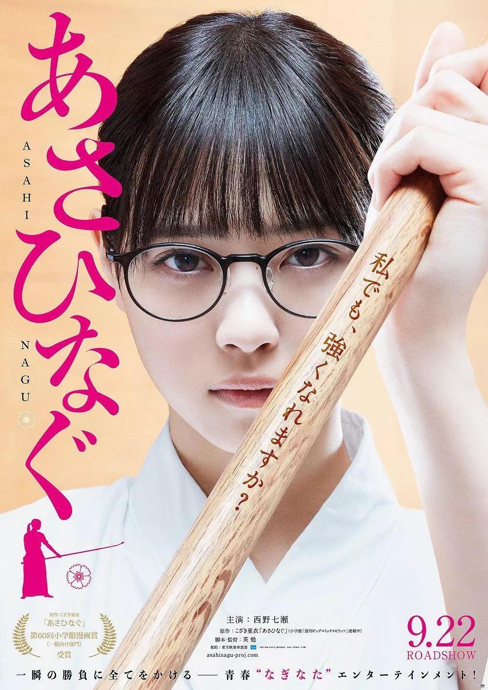 薙刀社青春日记 [漫改青春偶像电影]