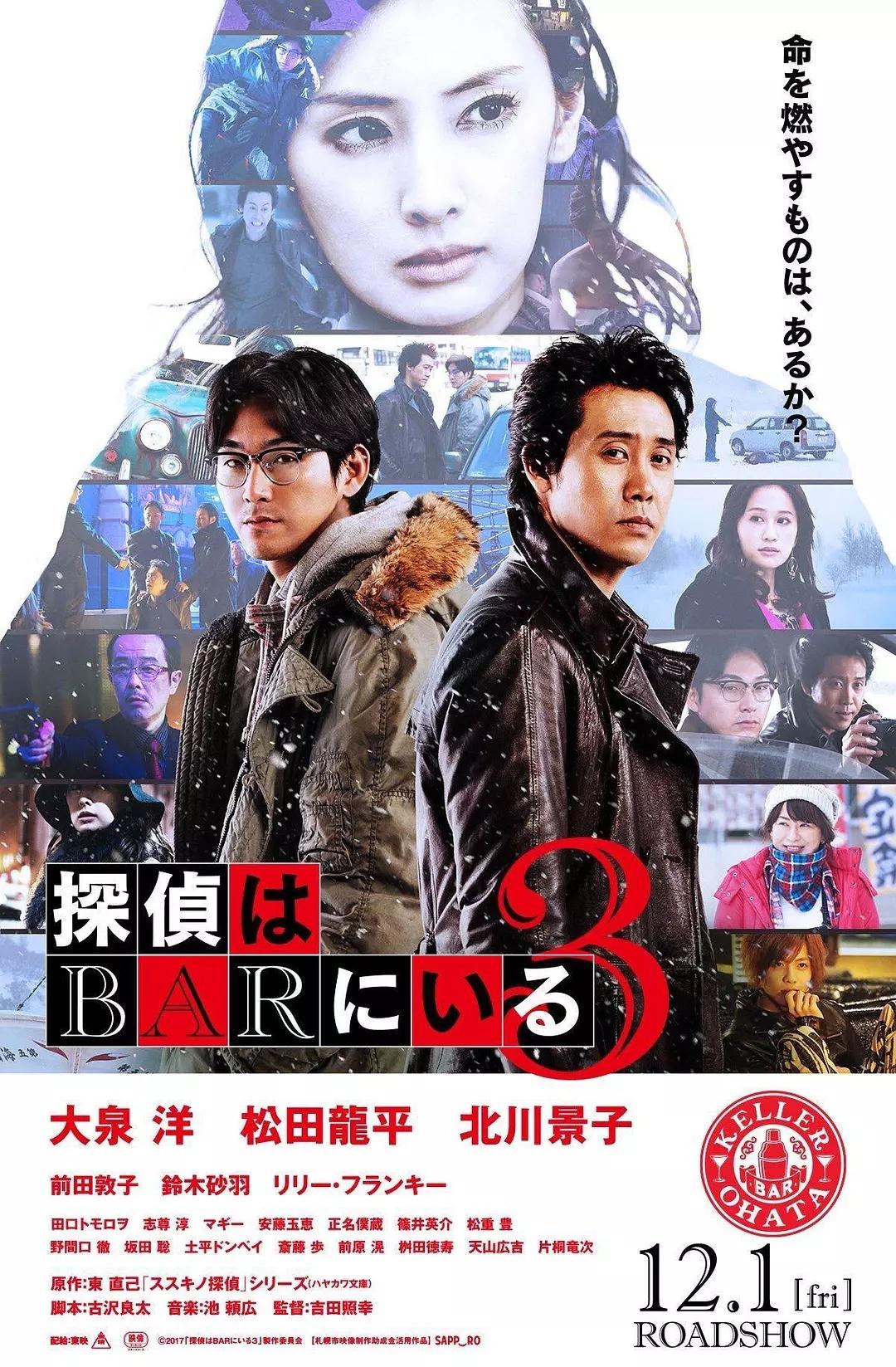 泡吧侦探3 [提名第41届日本电影学院最佳男主角、最佳男配角、最佳女配角,女主:???]