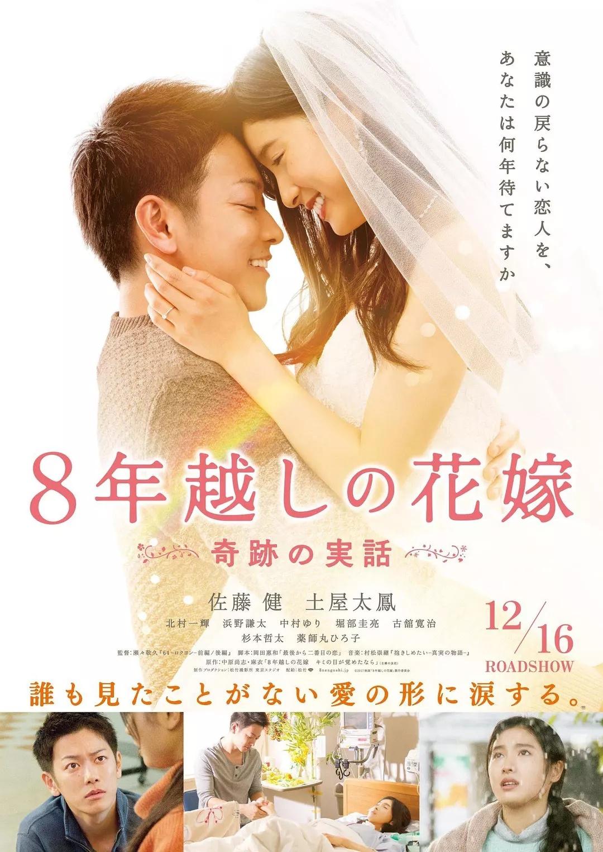 跨越8年的新娘 [提名第41届日本电影学院奖最佳男主角、最佳女主角、最佳女配角]