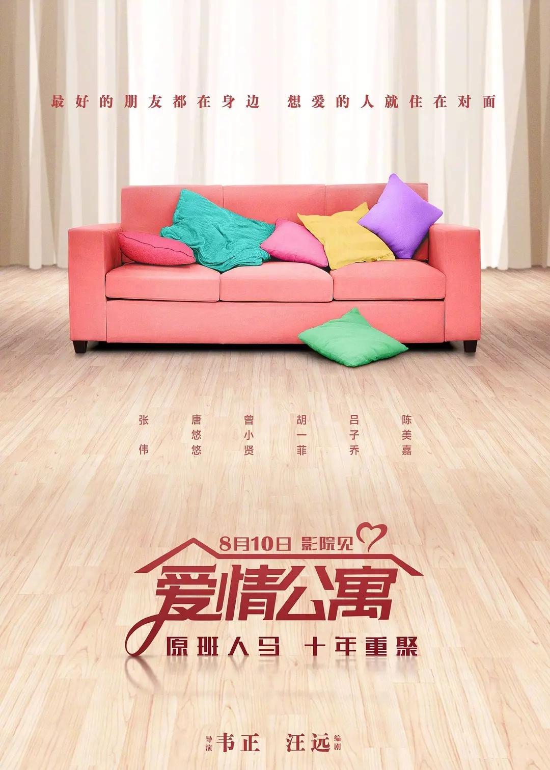 爱情公寓 [看来IMDB的分数更加不给面子啊]