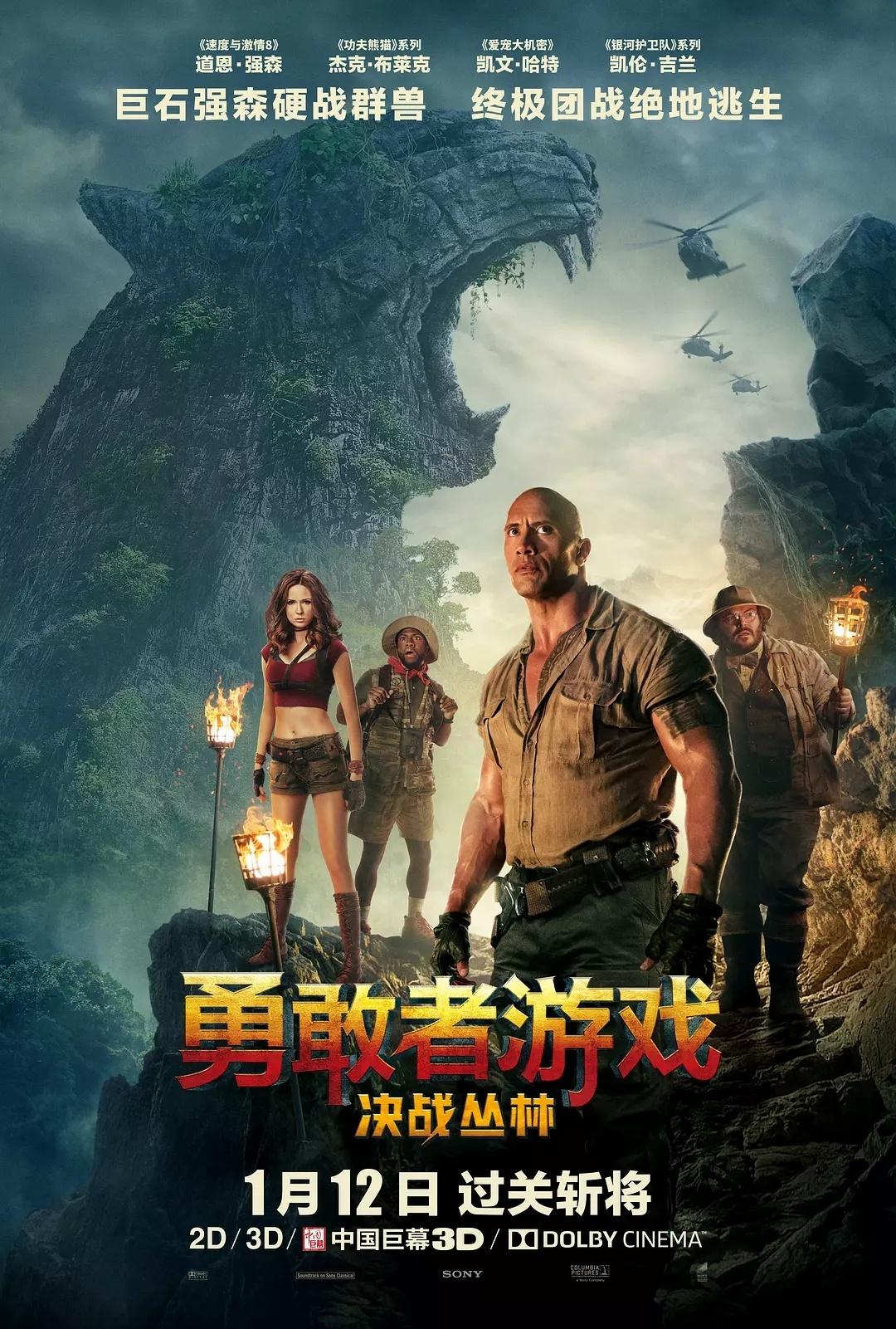 勇敢者游戏:决战丛林 [更新3D/4K蓝光原盘,既是翻拍也是续集,时代在发展,游戏在升级,伴随着插科打诨,休闲娱乐还不错]