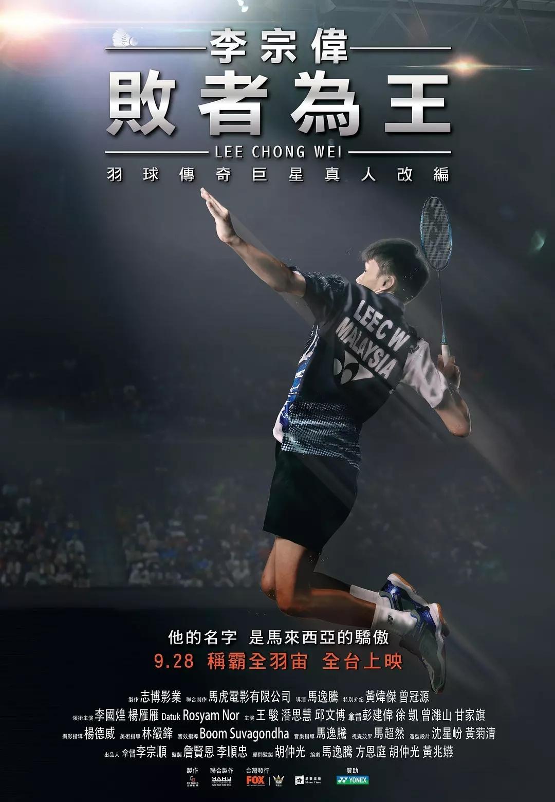李宗伟:败者为王 [每次看到这种题材,就在想体育是一个很广的可以拍出个人或团体励志的题材,但是中国的体育电影在哪里,近期可能就《激战》、《破风》沾点边,好在陈可辛打算拍个《李娜》]