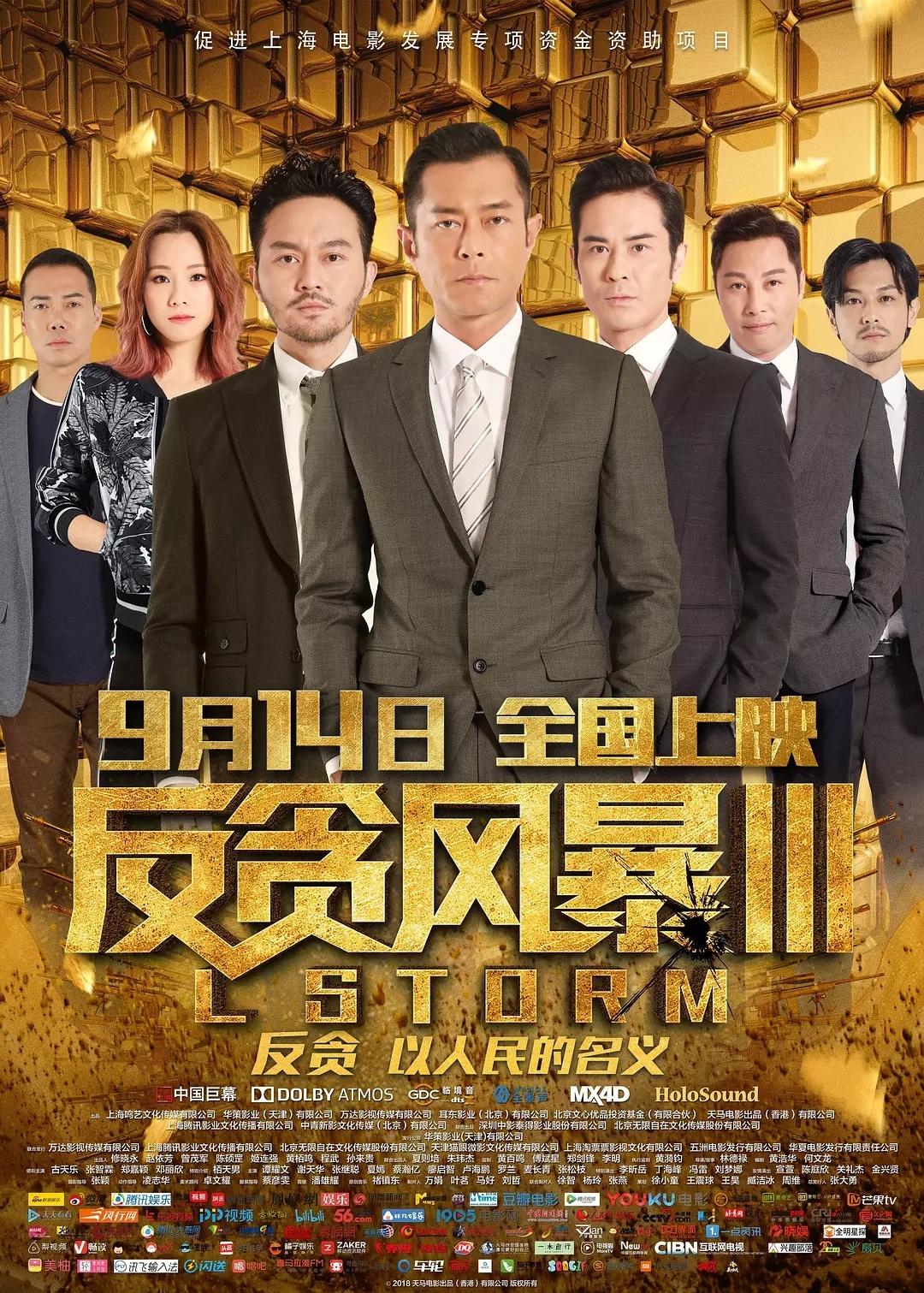 反贪风暴3 [更新蓝光原盘,古天乐/张智霖/郑嘉颖/邓丽欣]