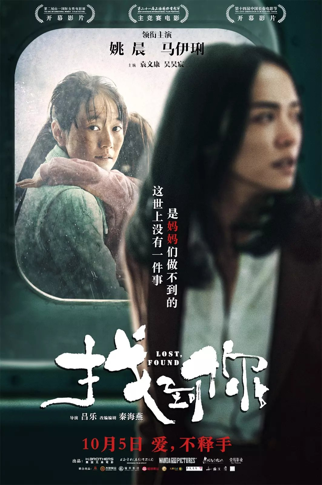 找到你 [提名第21届上海国际电影节金爵奖最佳影片,姚晨/马伊琍]
