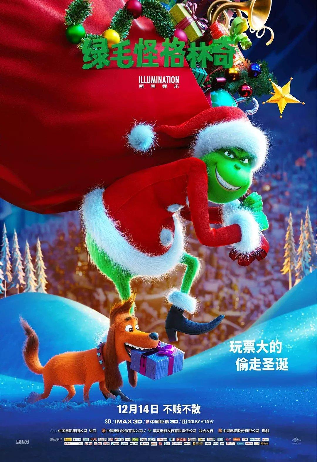 绿毛怪格林奇 [圣诞节动画,提名多个动画类奖项]