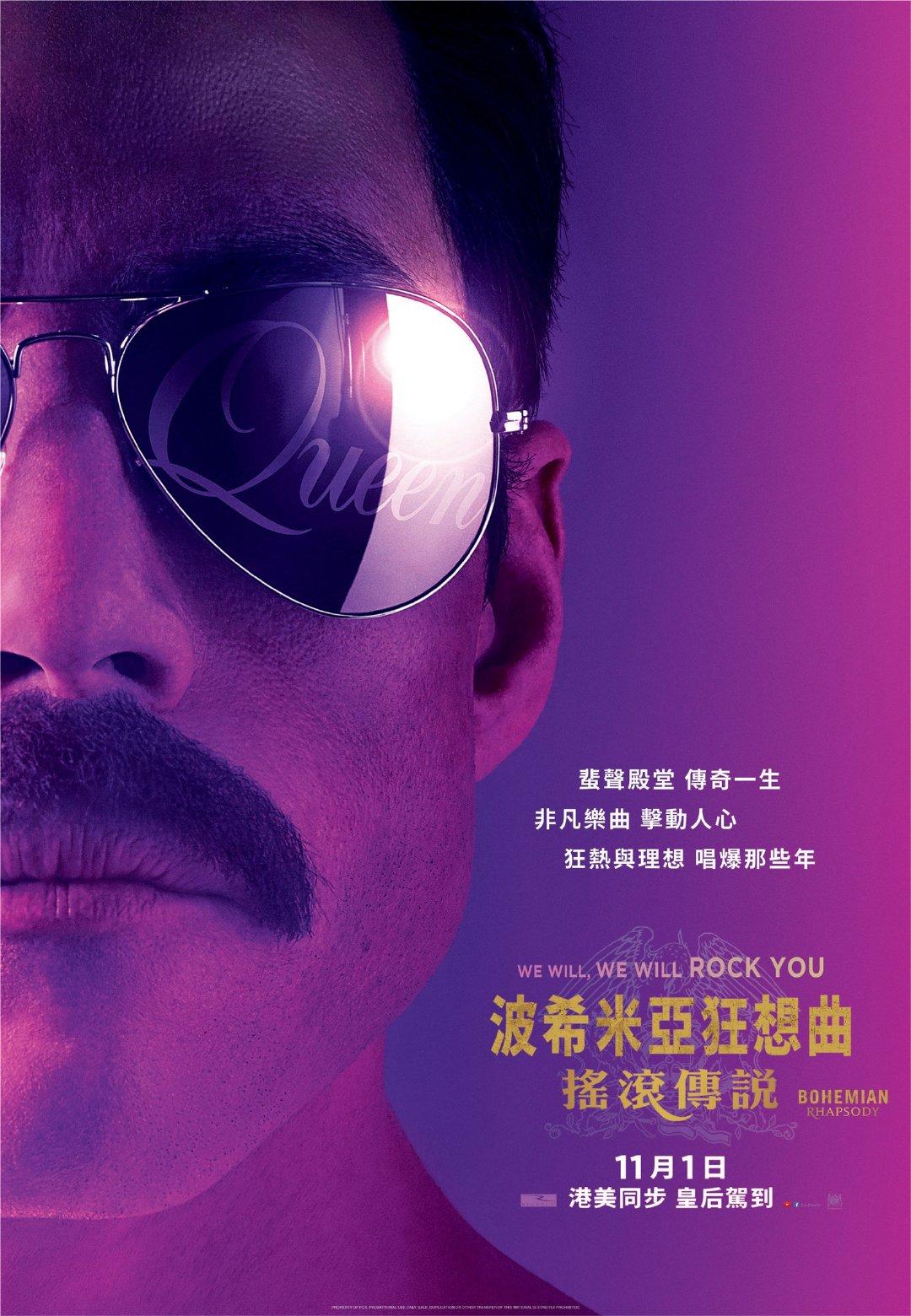 波西米亚狂想曲 [获本届奥斯卡最佳男主角,提名奥斯卡等多个电影奖的最佳影片,主要描述皇后乐队和主唱弗雷迪·默丘里在业界打滚的十五年]