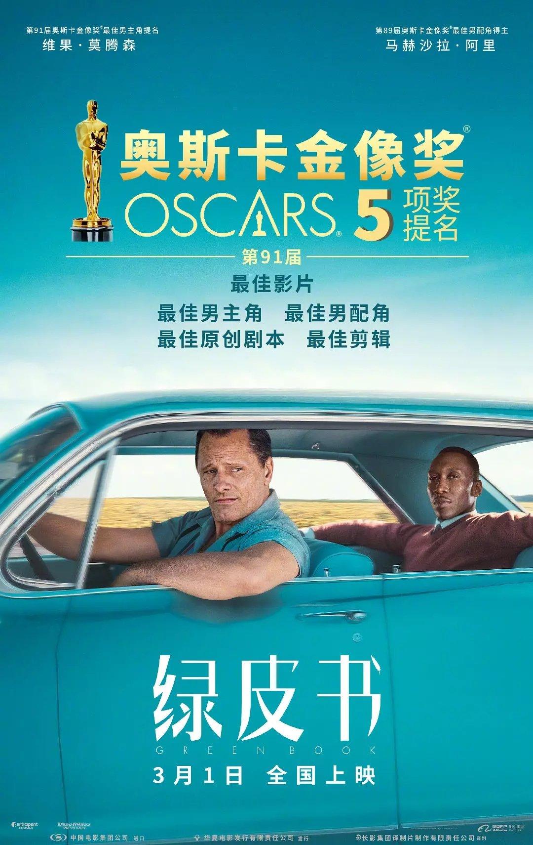 绿皮书 [获本届奥斯卡最佳影片、最佳男配角,高高的分数和长长的提名获奖列表]