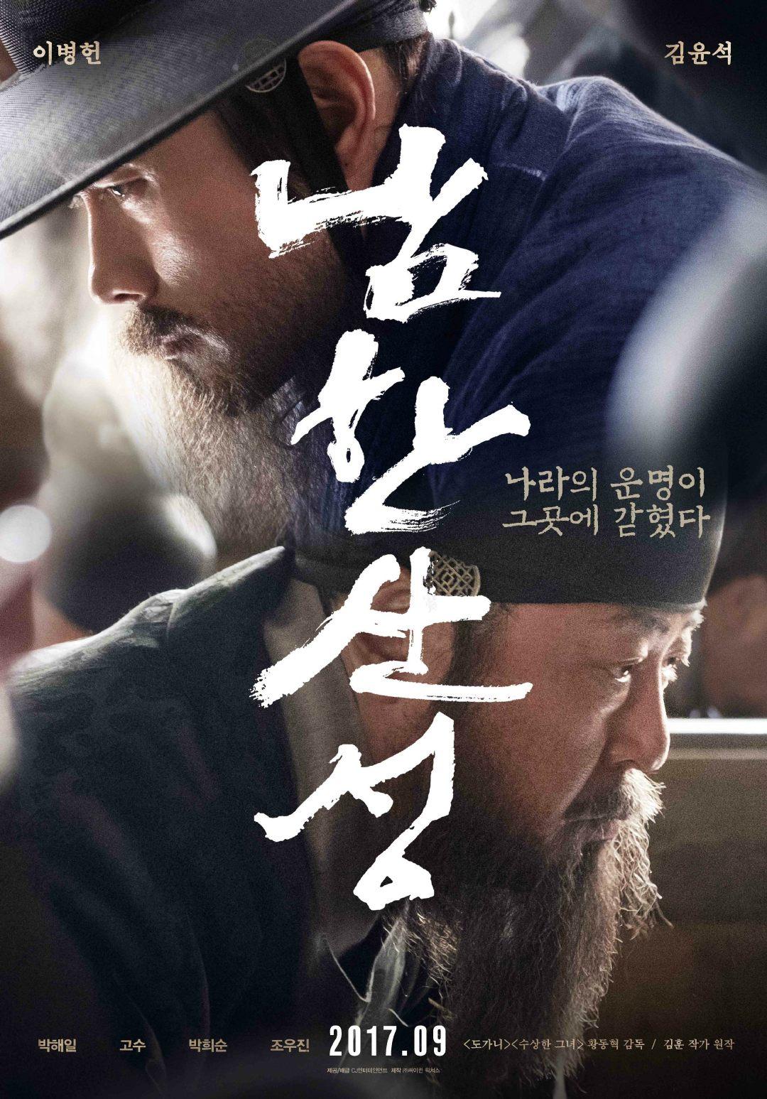 南汉山城 [朝鲜抗清悲情投降的故事,难得比较客观,提名并获得多个奖项]